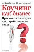 Коучинг как бизнес. Практическая модель для зарабатывания денег - Мрочковский Николай Сергеевич