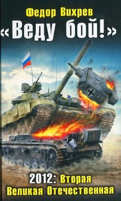 «Веду бой!» 2012. Вторая Великая Отечественная - Вихрев Федор