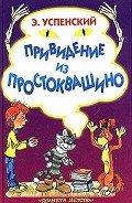 Привидение из Простоквашино - Успенский Эдуард Николаевич