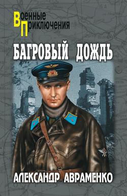 Багровый дождь - Авраменко Александр Михайлович