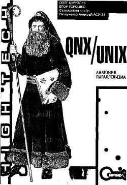QNX/UNIX: Анатомия параллелизма - Цилюрик Олег Иванович