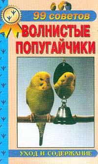 Волнистые попугайчики. Уход и содержание - Рахманов А. И.