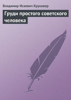 Груди простого советского человека - Круковер Владимир Исаевич