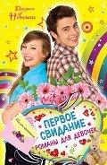 Геометрия любви - Неволина Екатерина Александровна
