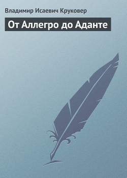 Читать книгу От Аллегро до Аданте