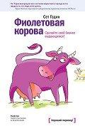 Фиолетовая корова. Сделайте свой бизнес выдающимся! - Годин Сет