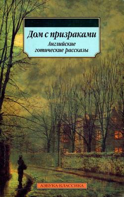 Дом с призраками. Английские готические рассказы - Коллинз Уильям Уилки
