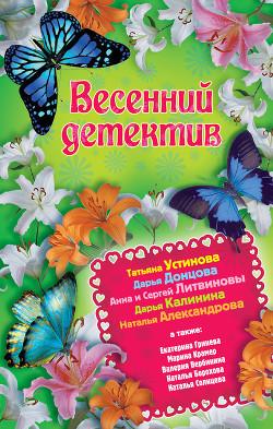 Весенний детектив 2013 (сборник) - Александрова Наталья Николаевна