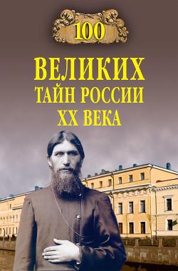 100 великих тайн России XX века - Веденеев Василий Владимирович