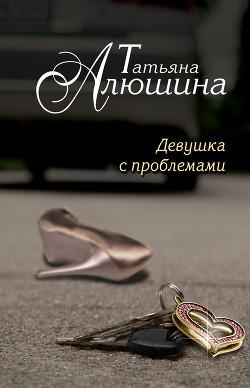Счастье среднего возраста (Девушка с проблемами) - Алюшина Татьяна Александровна