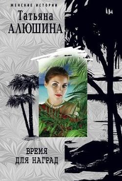 Время для наград - Алюшина Татьяна Александровна