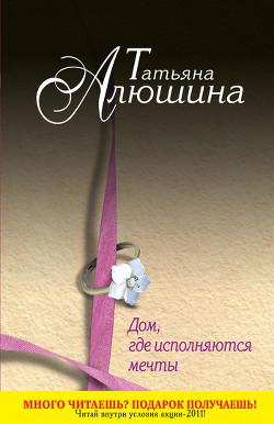 Дом, где исполняются мечты - Алюшина Татьяна Александровна