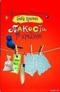 Пакости в кредит - Куликова Галина Михайловна