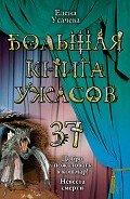Большая книга ужасов (сборник) - Усачева Елена Александровна
