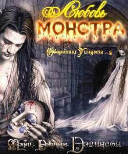 Читать книгу Любовь монстра