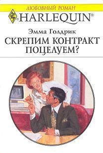 Скрепим контракт поцелуем? - Голдрик Эмма