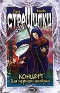 Концерт для черного колдуна - Усачева Елена Александровна