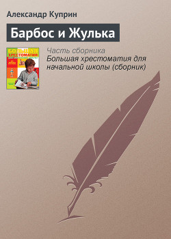 Барбос и Жулька - Куприн Александр Иванович