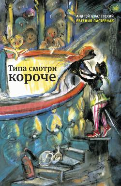 Типа смотри короче - Жвалевский Андрей Валентинович