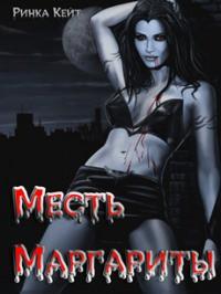 Месть Маргариты (СИ) - Ринка Кейт