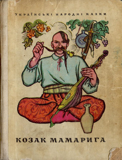 Козак Мамарига - Автор неизвестен