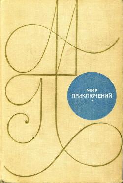 Мир приключений 1969 г. - Локерман Аркадий Александрович