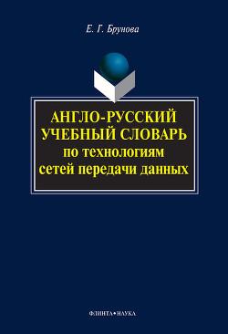 Англо-русский учебный словарь по технологиям сетей передачи данных - Брунова Елена Георгиевна