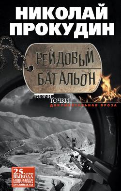 Рейдовый батальон - Прокудин Николай Николаевич