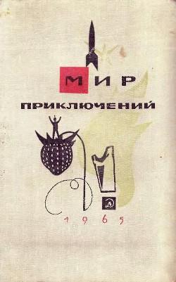 Мир Приключений 1965 г. №11 - Локерман Аркадий Александрович