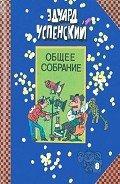 Пластмассовый дедушка - Успенский Эдуард Николаевич