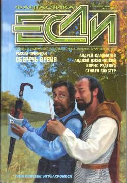 Журнал «Если», 2004 № 08 - Бачило Александр Геннадьевич