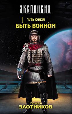 Быть воином - Злотников Роман Валерьевич