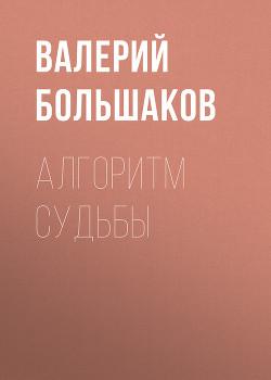 Алгоритм судьбы - Большаков Валерий Петрович
