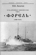Эскадренные миноносцы типа Форель (1898-1925) - Лихачев Павел Владимирович