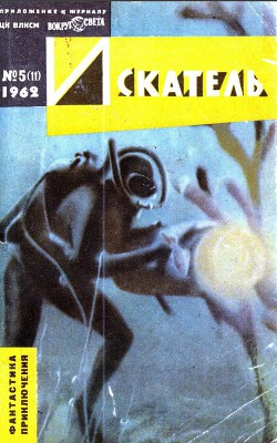 Искатель. 1962. Выпуск №5 - Шишина Ю.