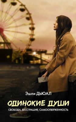 Одинокие души (СИ) - Дьюал Эшли