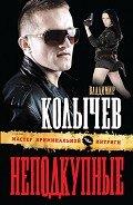 Неподкупные - Колычев Владимир Григорьевич