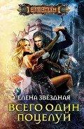 Всего один поцелуй - Звездная Елена