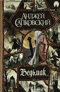 Ведьмак (большой сборник) - Сапковский Анджей