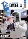 Домашний компьютер № 10 (124) 2006 - Домашний_компьютер
