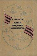 Книга будущих командиров - Митяев Анатолий Васильевич
