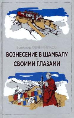 Своими глазами - Овчинников Всеволод Владимирович