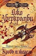 Читать книгу Кровь и железо