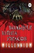 Большая книга ужасов. Millennium - Усачева Елена Александровна