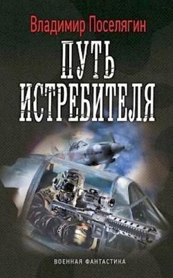 Путь истребителя - Поселягин Владимир Геннадьевич
