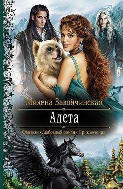 Алета - Завойчинская Милена