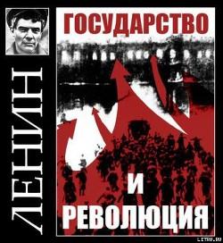 Государство и революция - Ленин Владимир Ильич