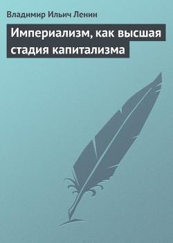 Империализм, как высшая стадия капитализма - Ленин Владимир Ильич