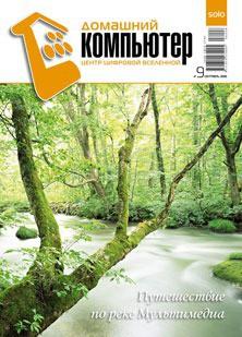 Читать книгу Домашний компьютер № 9 (123) 2006