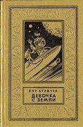 Девочка с Земли(изд.1985) - Булычев Кир